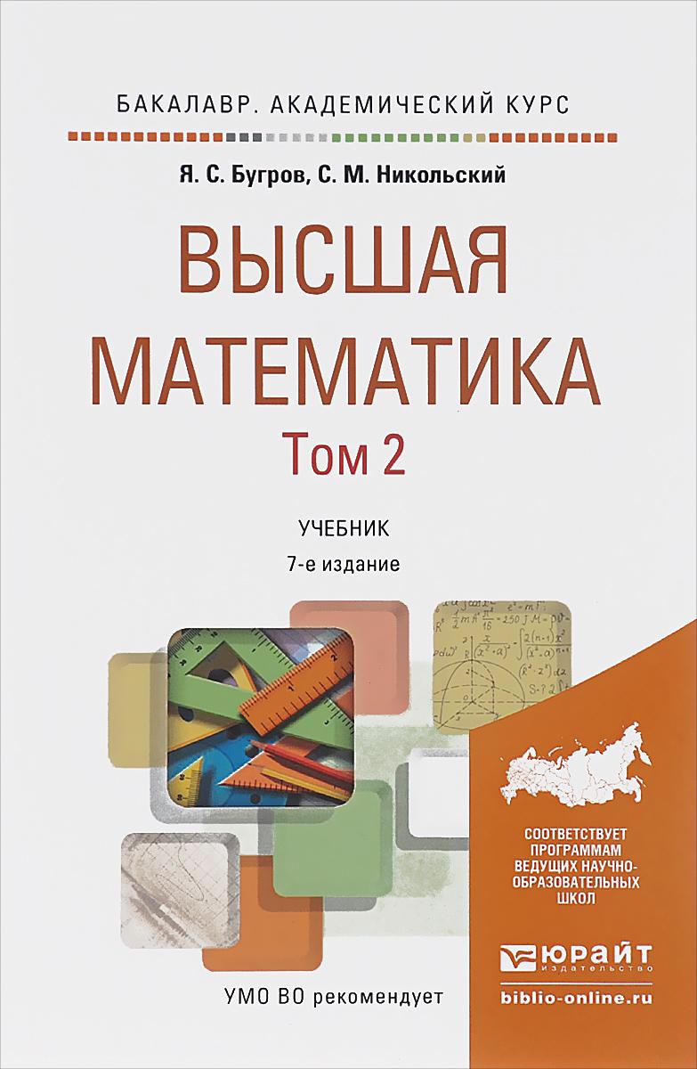 Высшая математика. Учебник для академического бакалавриата. В 3 томах. Том 2. Элементы линейной алгебры и аналитической геометрии, Я. С. Бугров, С. М. Никольский
