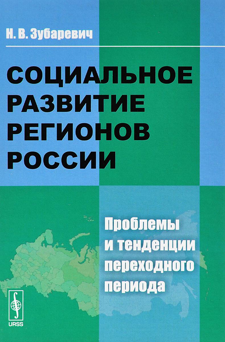 Социальное развитие регионов России. Проблемы и тенденции переходного периода, Н. В. Зубаревич
