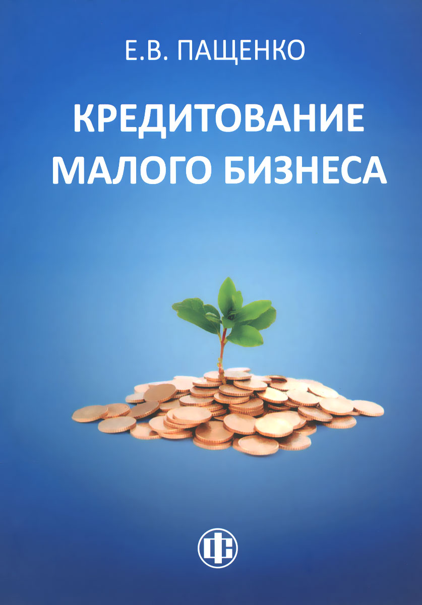 Кредитование малого бизнеса, Е. В. Пащенко