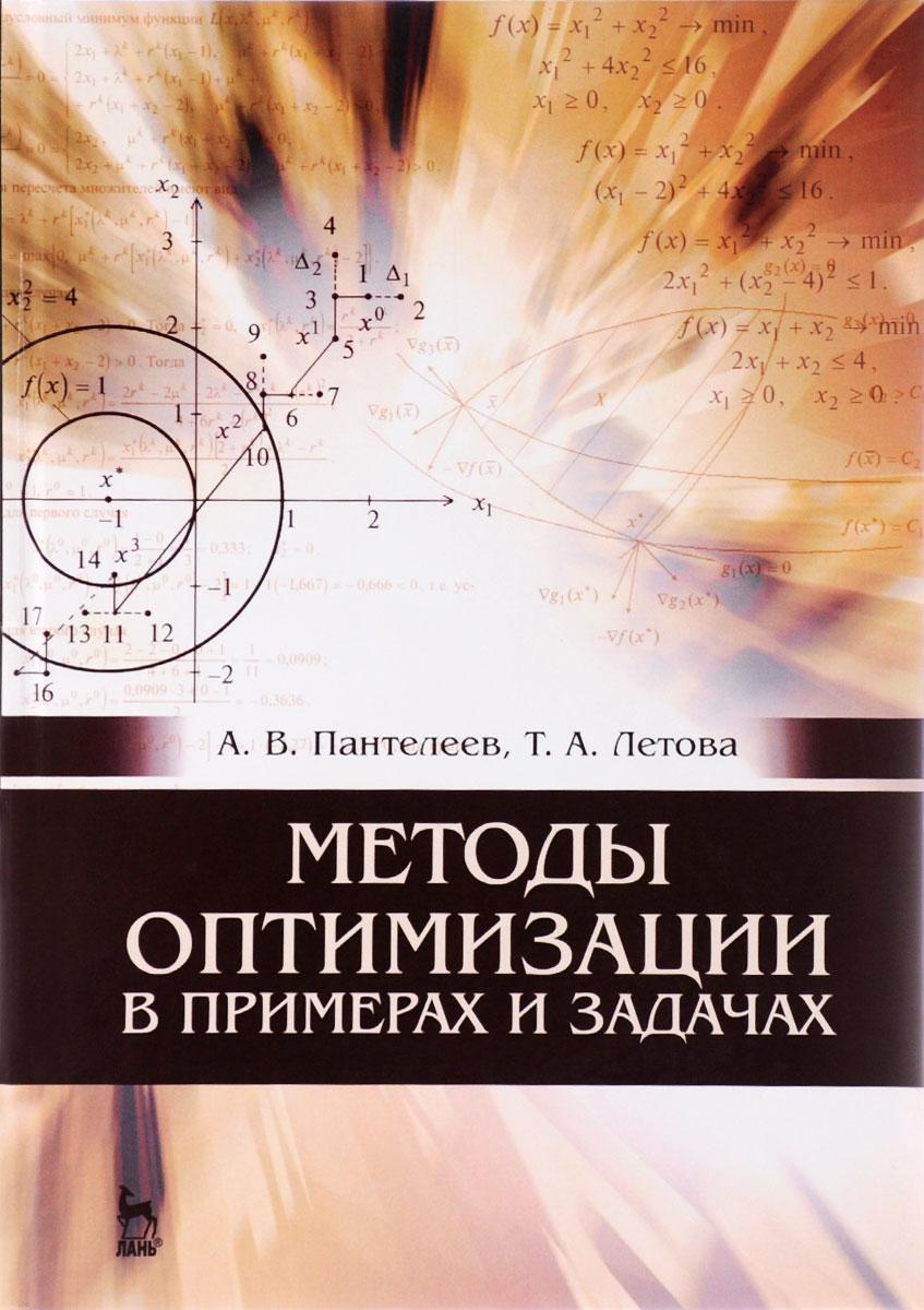 Методы оптимизации в примерах и задачах. Учебное пособие, А. В. Пантелеев, Т. А. Летова