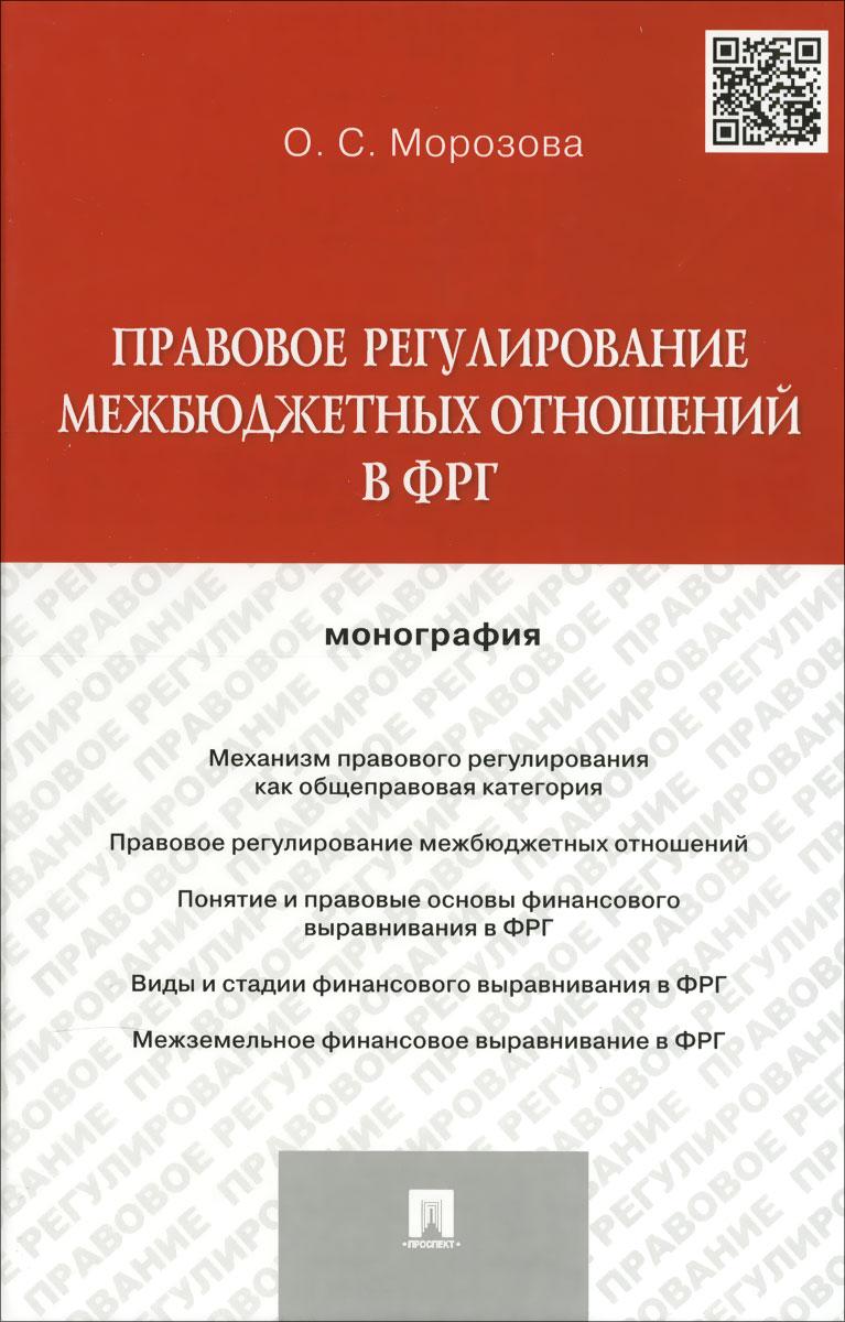 Правовое регулирование межбюджетных отношений в ФРГ, О. С. Морозова