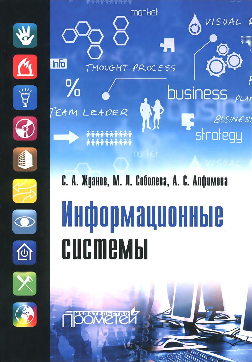Информационные системы. Учебник, С. А. Жданов, М. Л. Соболева, А. С. Алфимова