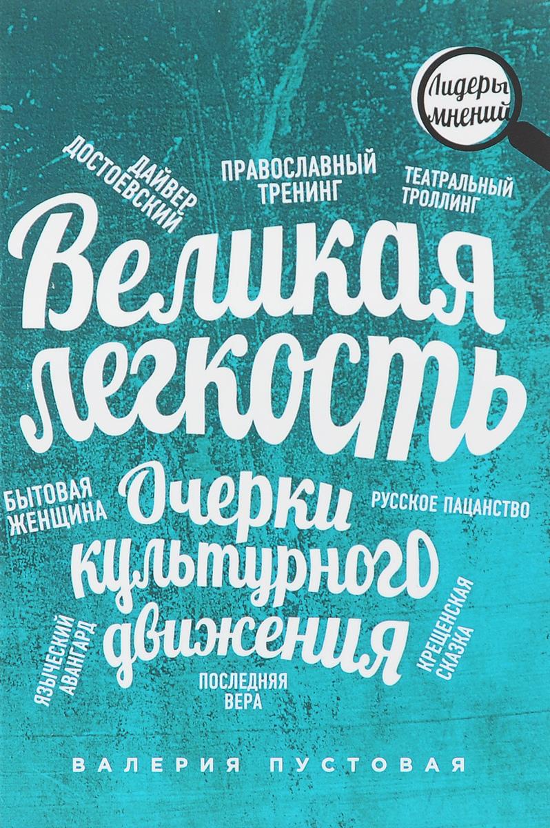 Великая легкость. Очерки культурного движения, Валерия Пустовая