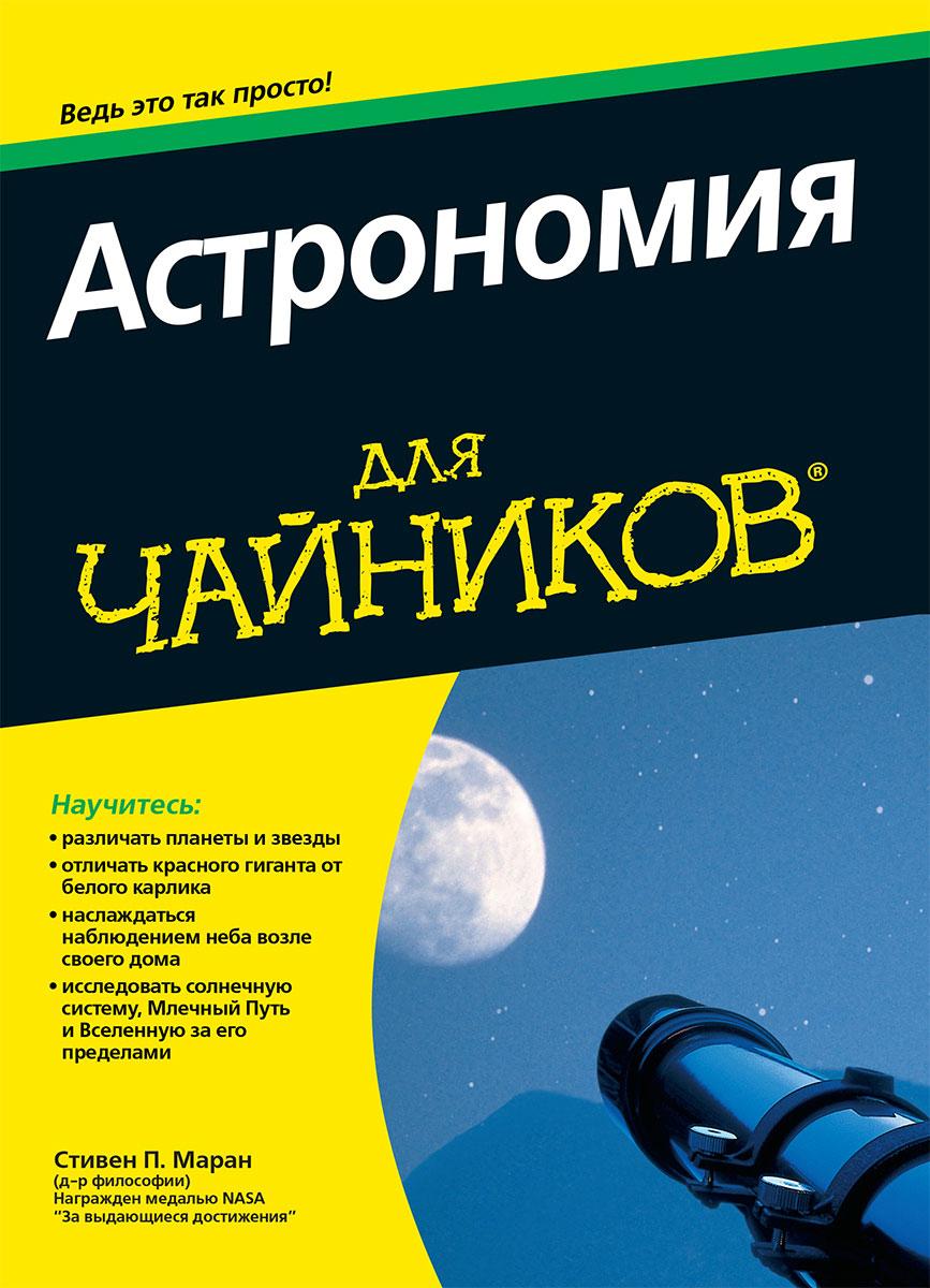 Астрономия для чайников, Стивен П. Маран