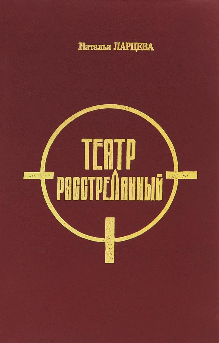 Театр расстрелянный, Наталья Ларцева