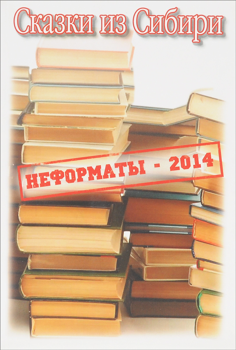 Сказки из Сибири, Альфира Ткаченко, Валентина Остапенко, Валерий Лохов