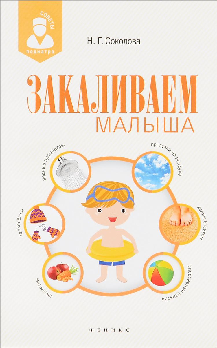 Закаливаем малыша, Н. Г. Соколова