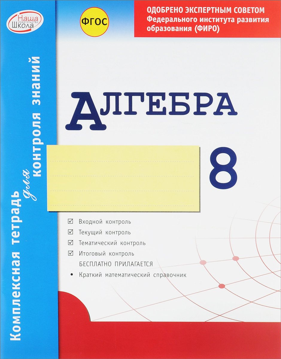 Алгебра. 8 класс. Комплексная тетрадь для контроля знаний, А. Р. Гальперина