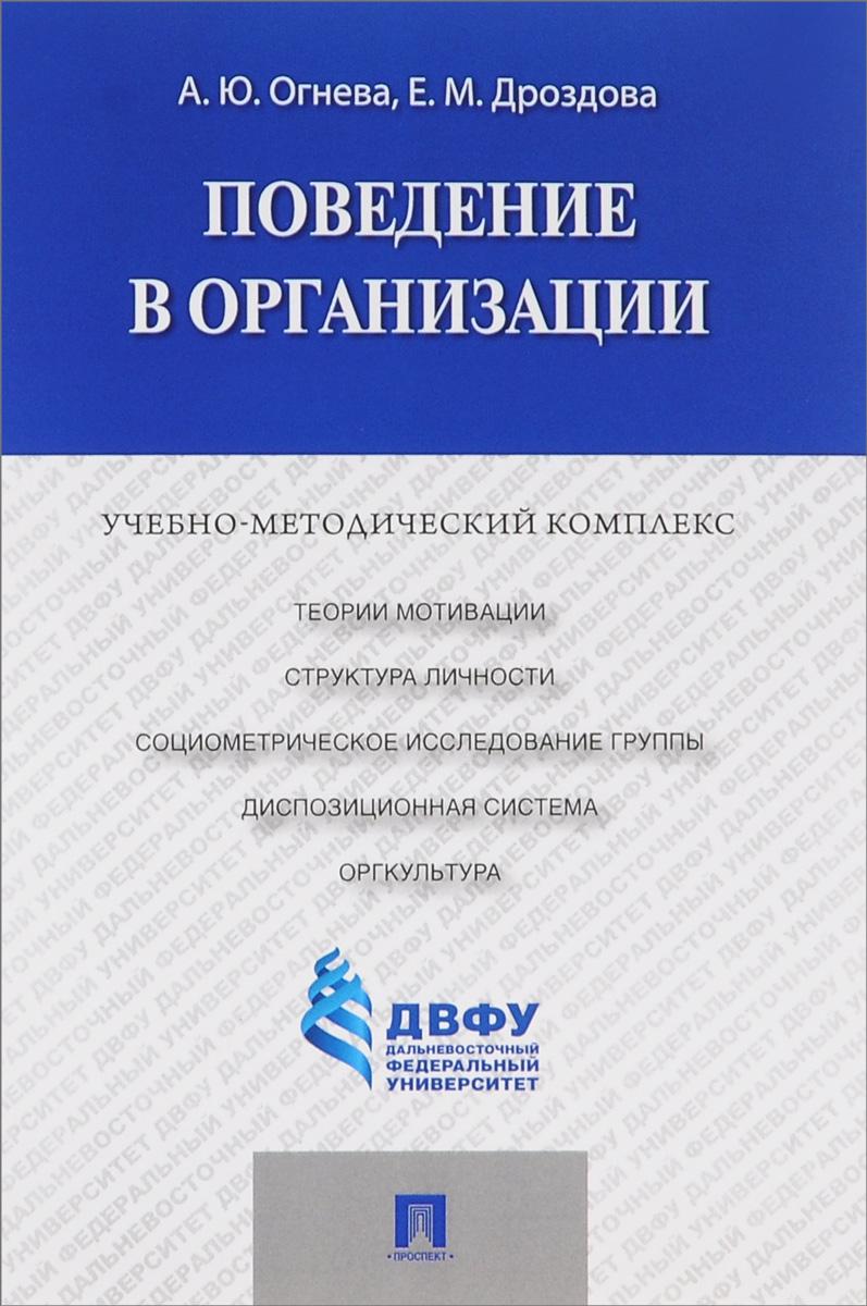 Поведение в организации, А. Ю. Огнева, Е. М. Дроздова