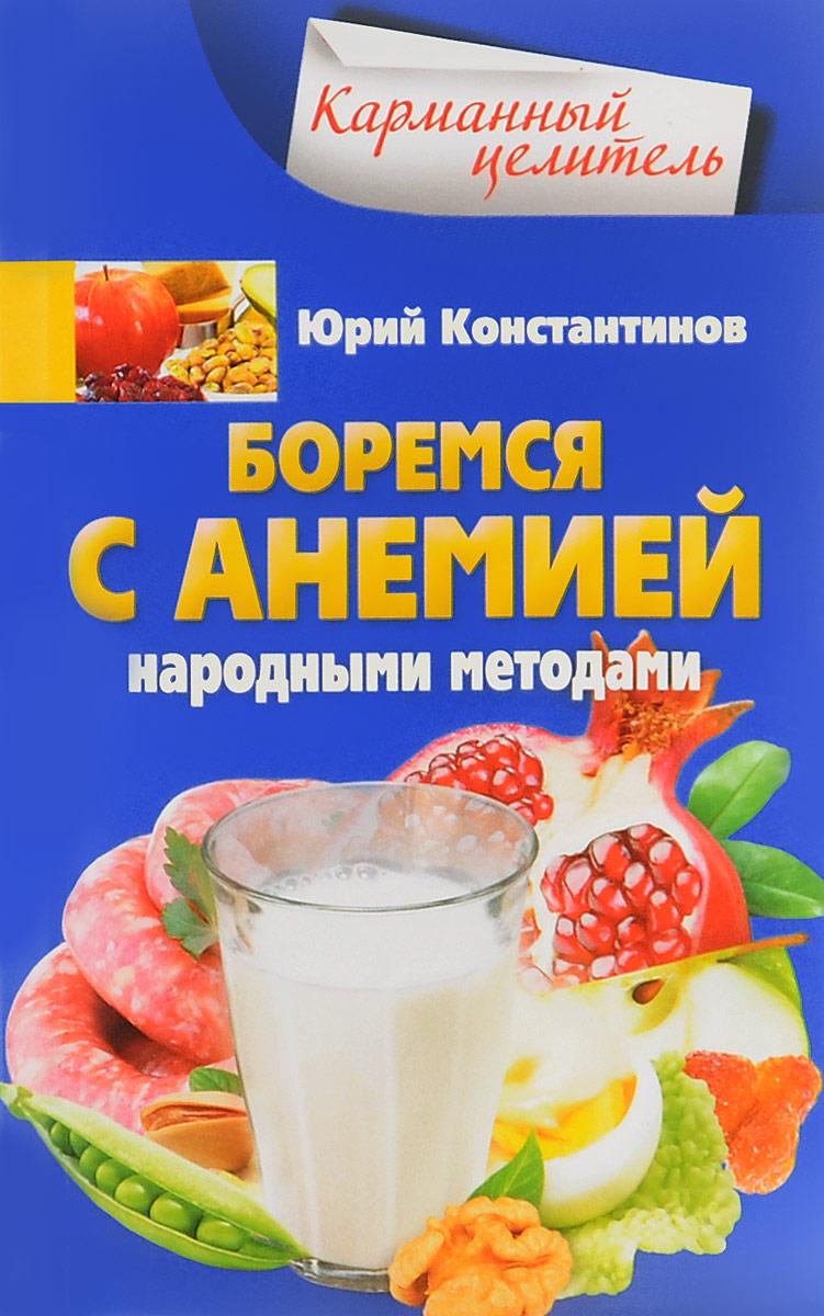 Боремся с анемией народными методами, Юрий Константинов