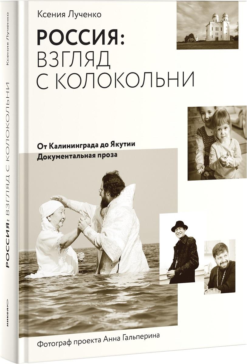 Россия. Взгляд с колокольни, Ксения Лученко