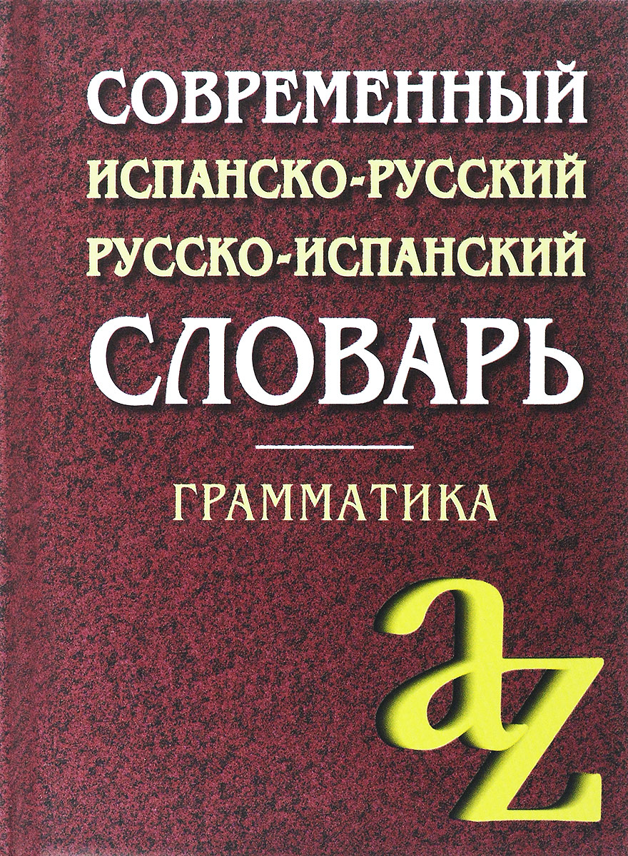 Современный испанско-русский, русско-испанский словарь. Грамматика, М. И. Кипнис, А. И. Комарова