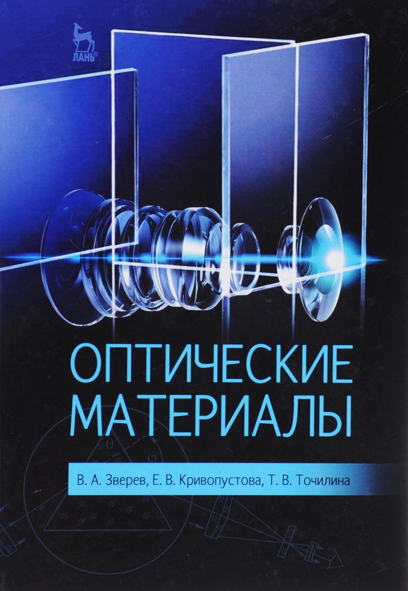Оптические материалы. Учебное пособие, В. А. Зверев, Е. В. Кривопустова, Т. В. Точилина