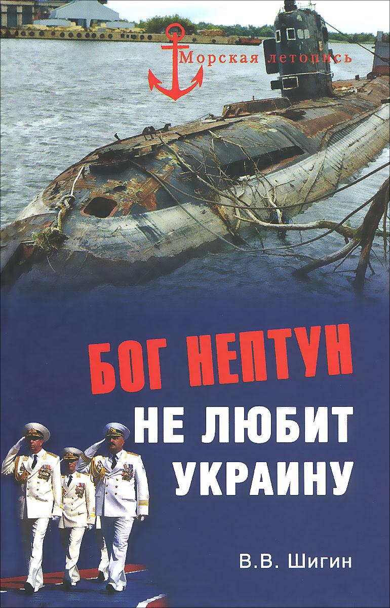 Бог Нептун не любит Украину, В. В. Шигин