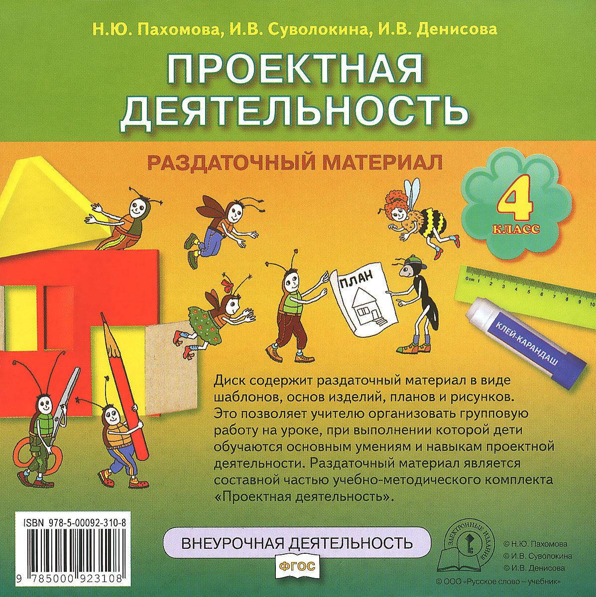 Проектная деятельность. 4 класс. Раздаточный материал (CD-ROM), Н. Ю. Пахомова, И. В. Суволокина, И. В. Денисова