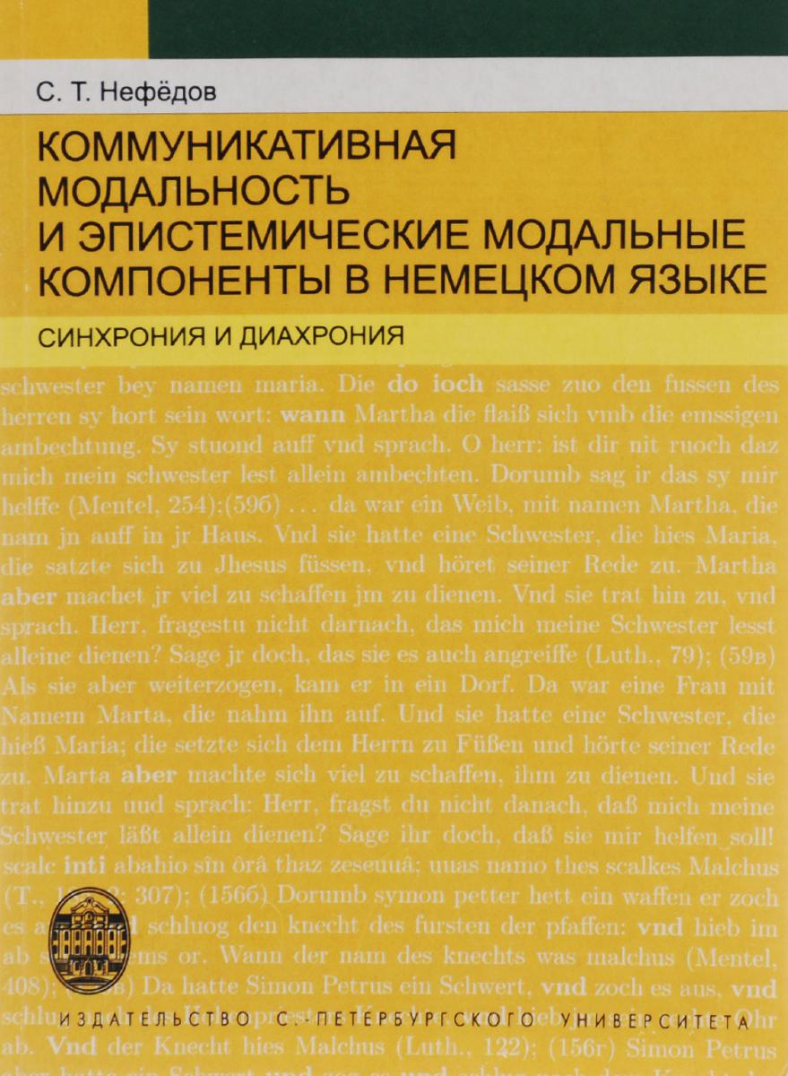 Коммуникативная модальность и эпистемические модальные компоненты в немецком языке (синхрония и диахрония), С. Т. Нефедов