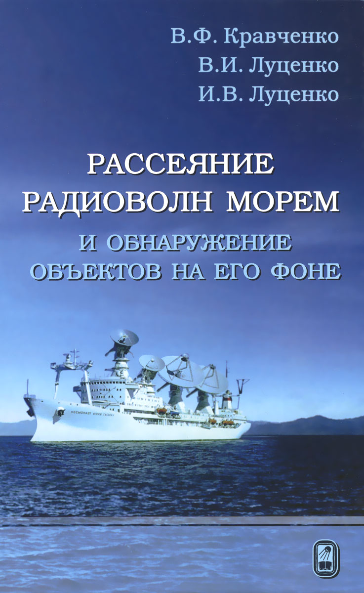 Рассеяние радиоволн морем и обнаружение объектов на его фоне, В. Ф. Кравченко, В. И. Луценко, И. В. Луценко
