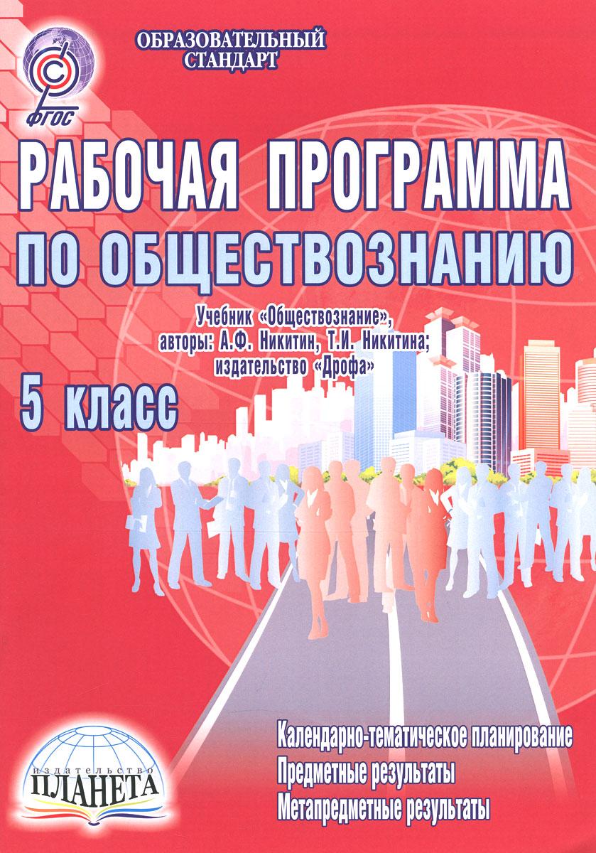 Обществознание. 5 класс. Рабочая программа к учебнику, Т. А. Корнева