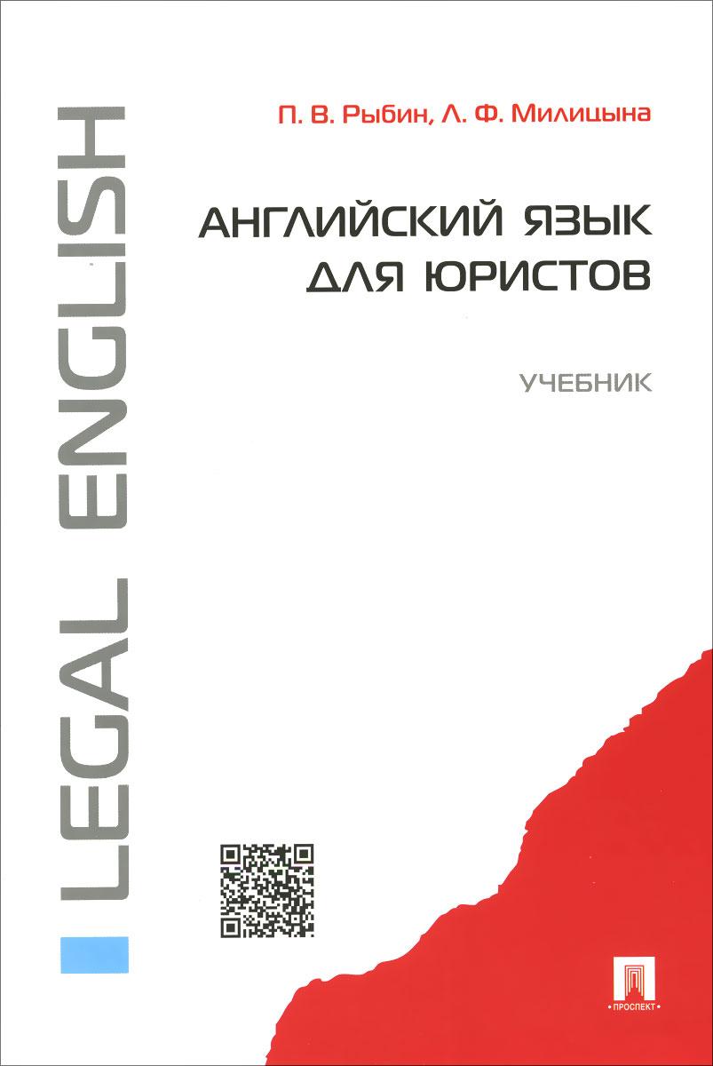 Английский язык для юристов. Учебник, П. В. Рыбин, Л. Ф. Милицына