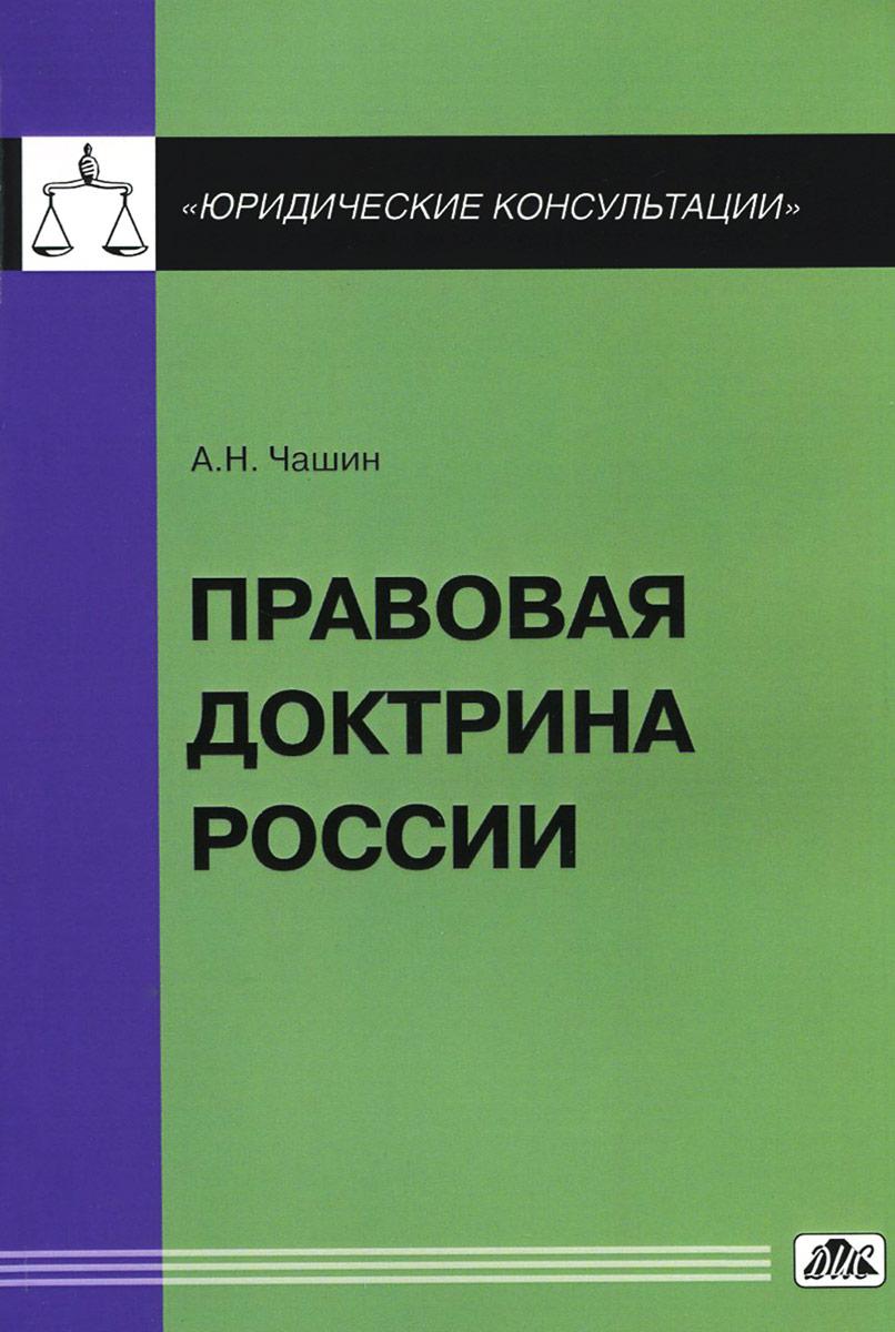 Правовая доктрина России, А. Н. Чашин