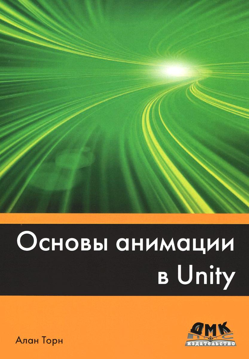 Основы анимации в Unity, Алан Торн
