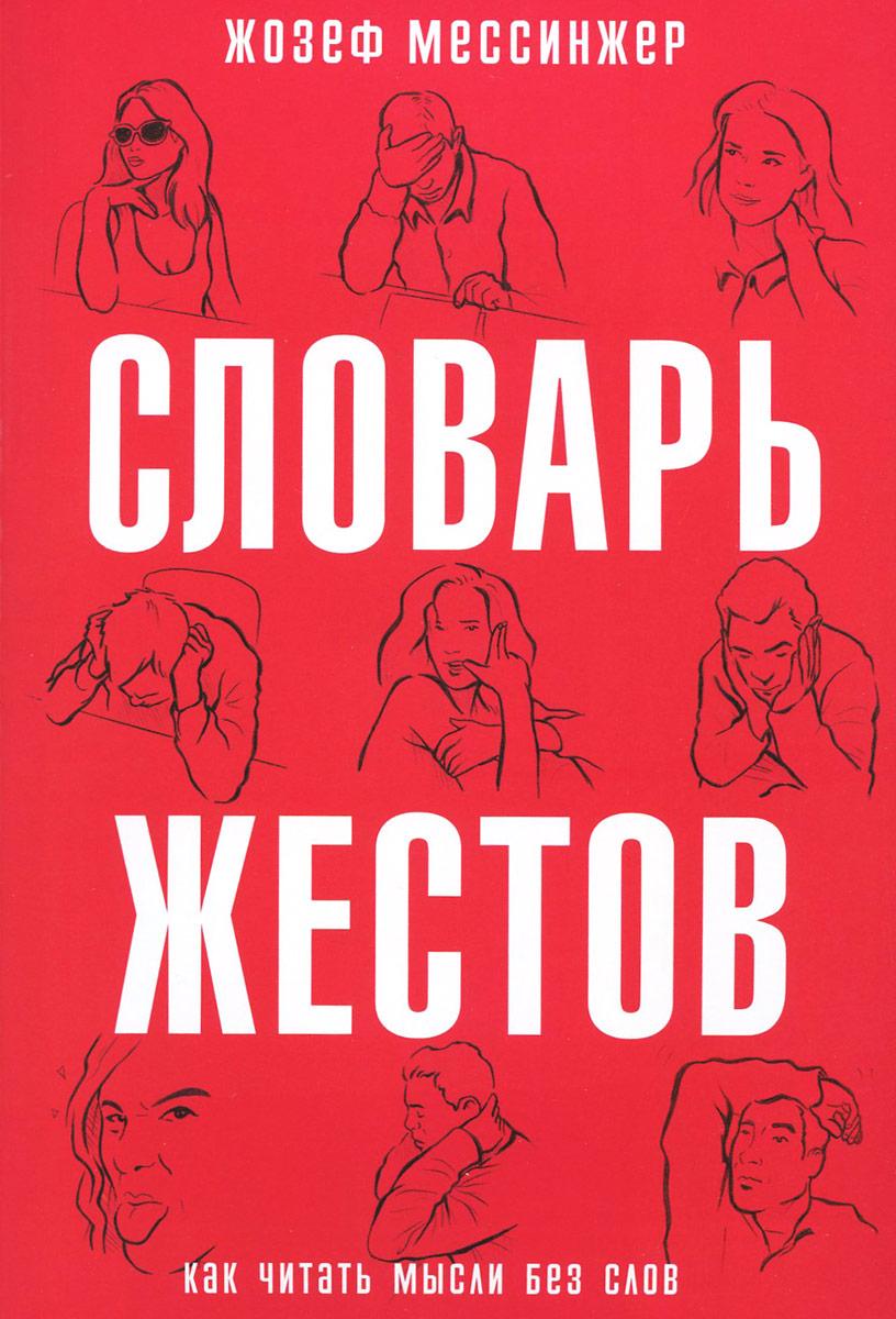 Словарь жестов, Жозеф Мессинжер