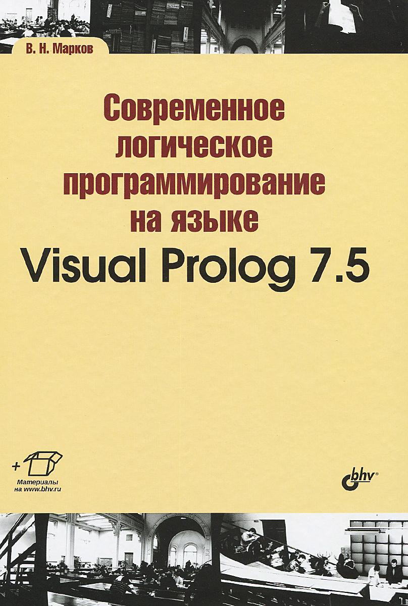 Современное логическое программирование на языке Visual Prolog 7.5. Учебник, В. Н. Марков