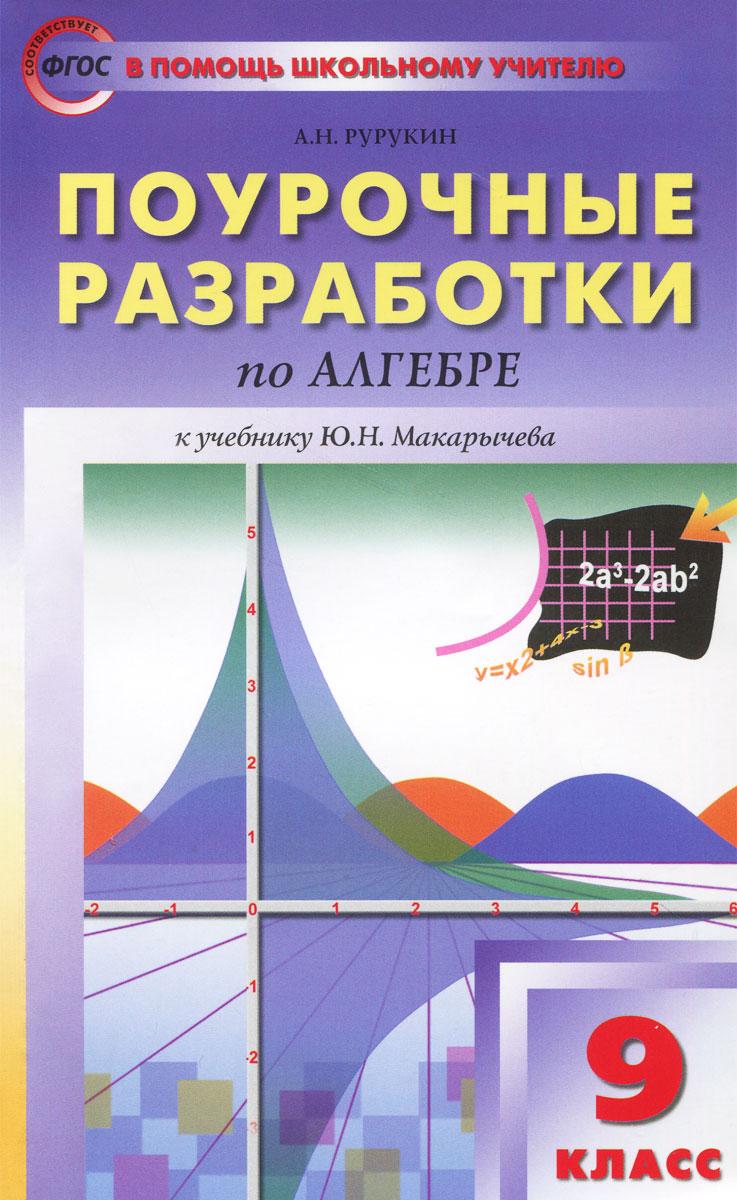 Алгебра. 9 класс. Поурочные разработки, А. Н. Рурукин