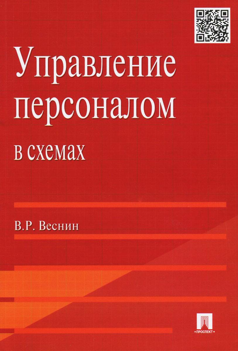 Управление персоналом в схемах. Учебное пособие, В. Р. Веснин