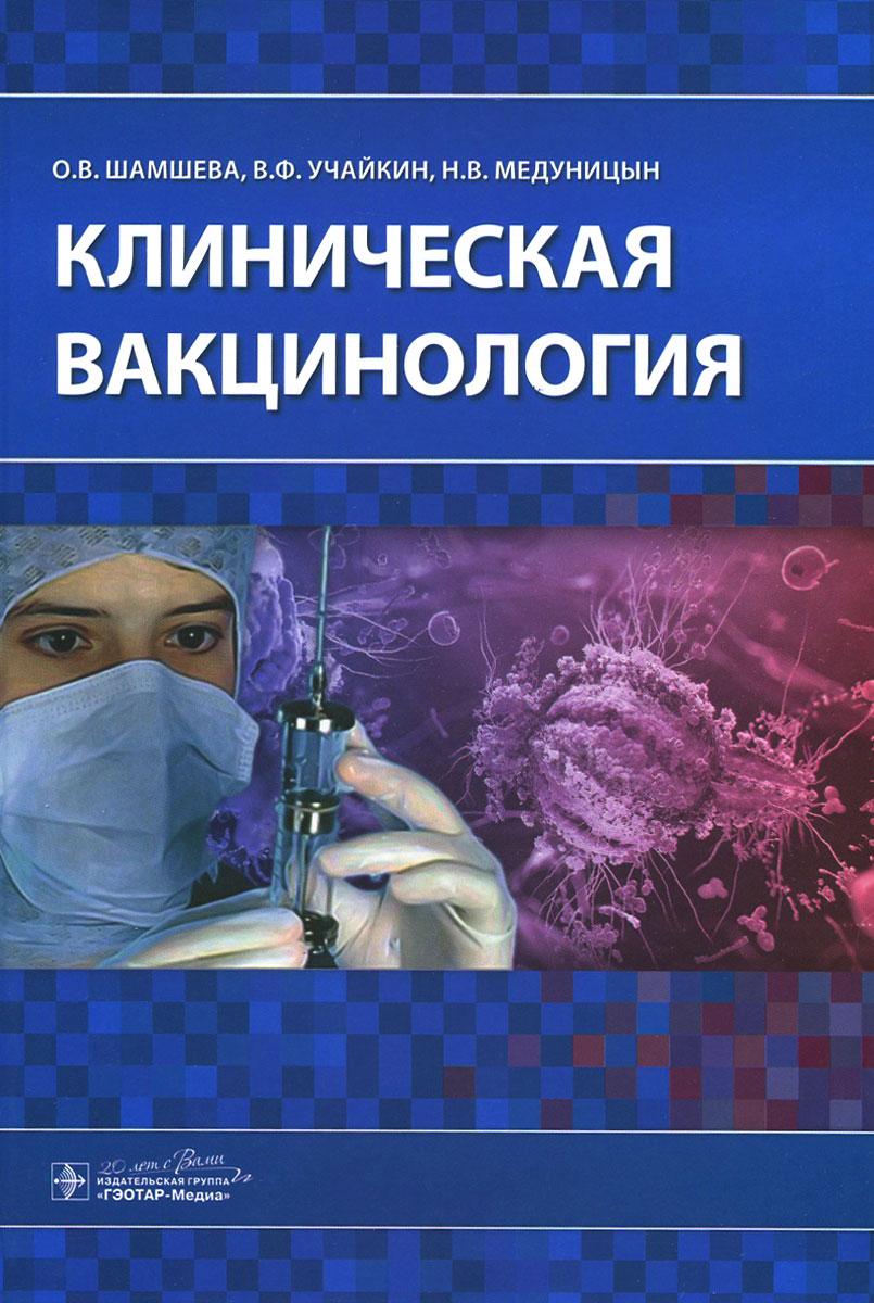 Клиническая вакцинология, О. В. Шамшева, В. Ф. Учайкин, Н. В. Медуницын