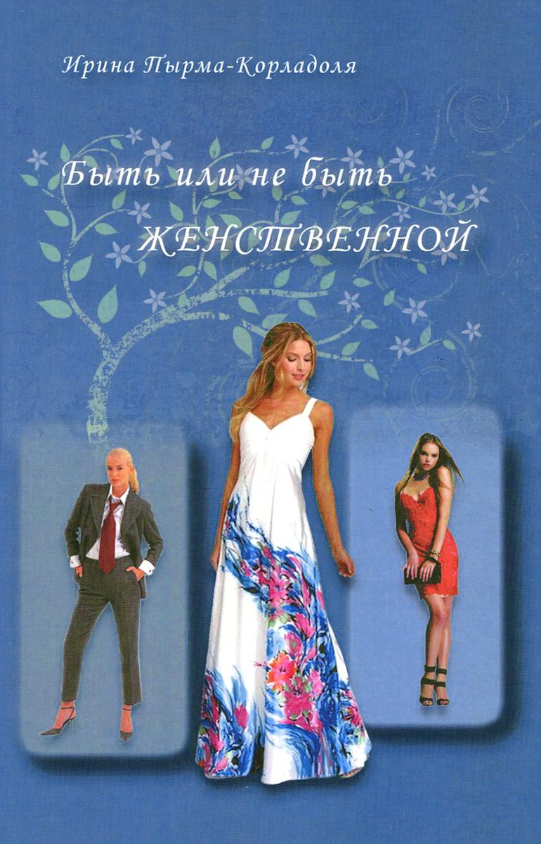 Быть или не быть женственной, Ирина Пырма-Корладоля
