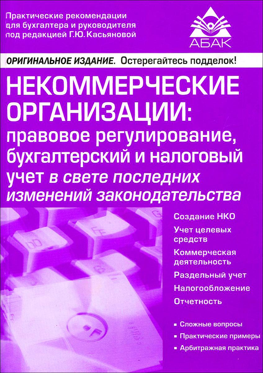 Некоммерческие организации. Правовое регулирование, бухгалтерский и налоговый учет в свете последних изменений законодательства, Г. Ю. Касьянова