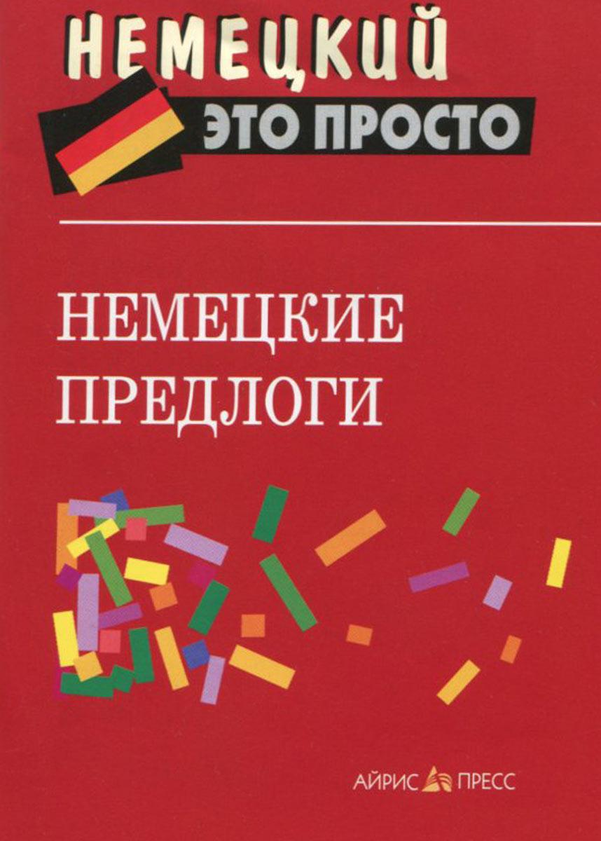 Немецкие предлоги, Н. А. Наумова