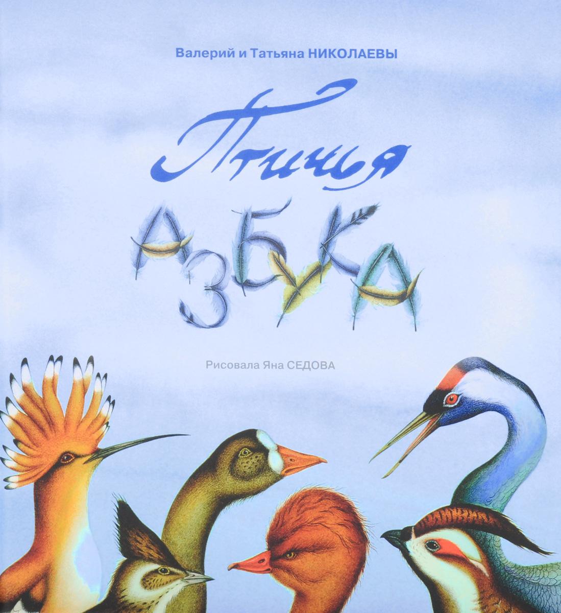 Птичья азбука, Татьяна Николаева, Валерий Николаев