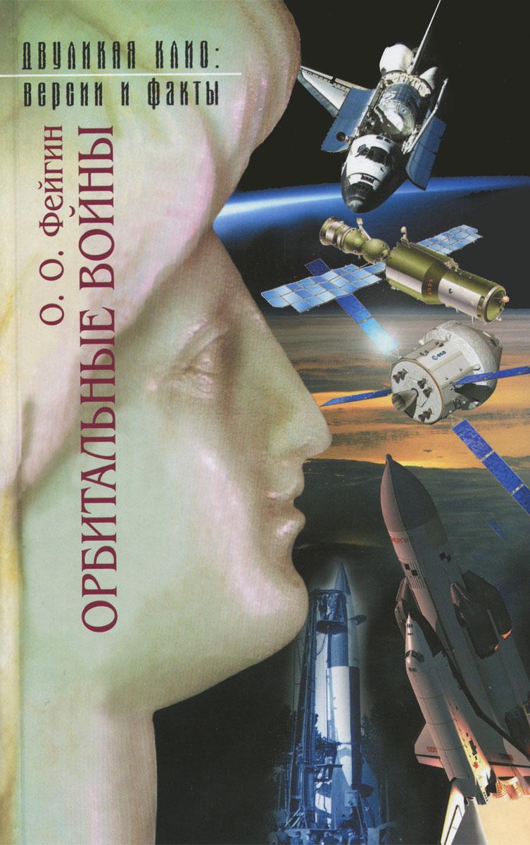 Орбитальные войны, О. О. Фейгин