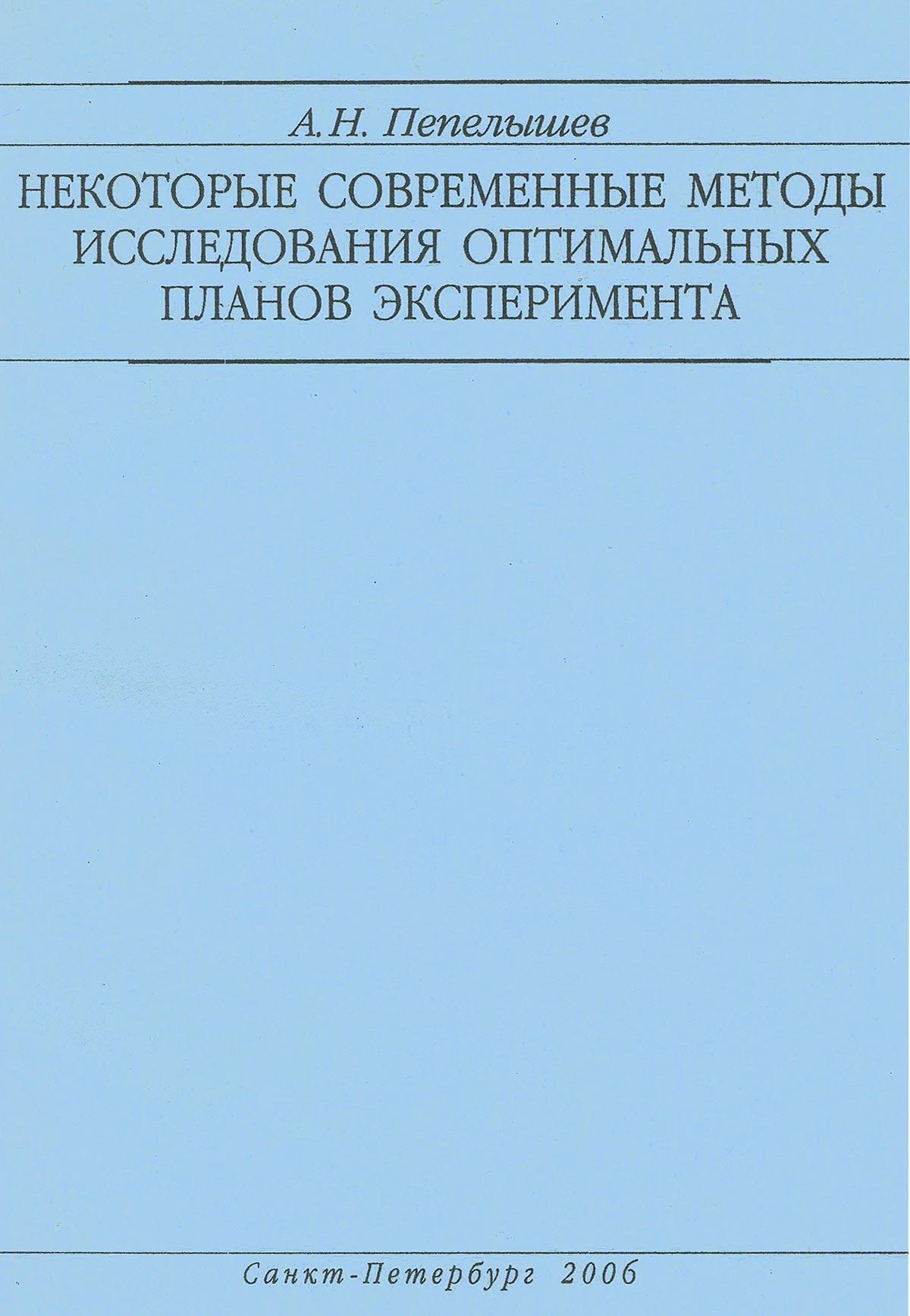 Некоторые современные методы исследования оптимальных планов эксперимента. Учебное пособие, А. Н. Пепелышев