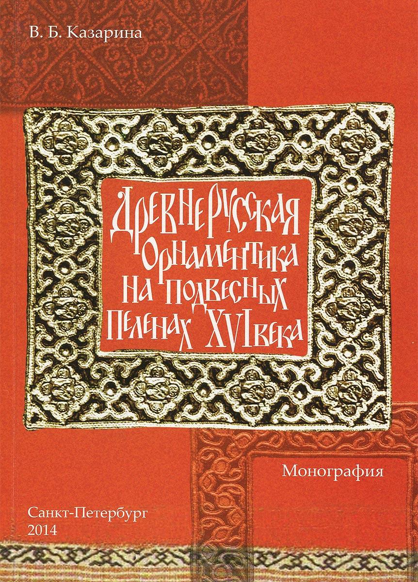 Древнерусская орнаментика на подвесных пеленах XVI века, В. Б. Казарина