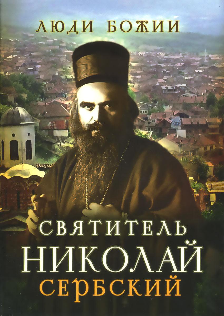 Святитель Николай Сербский, Святитель Николай Сербский