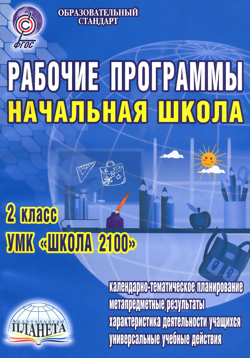 """Начальная школа. 2 класс. Рабочие программы. К УМК """"Школа 2100"""", С. А. Шейкина"""