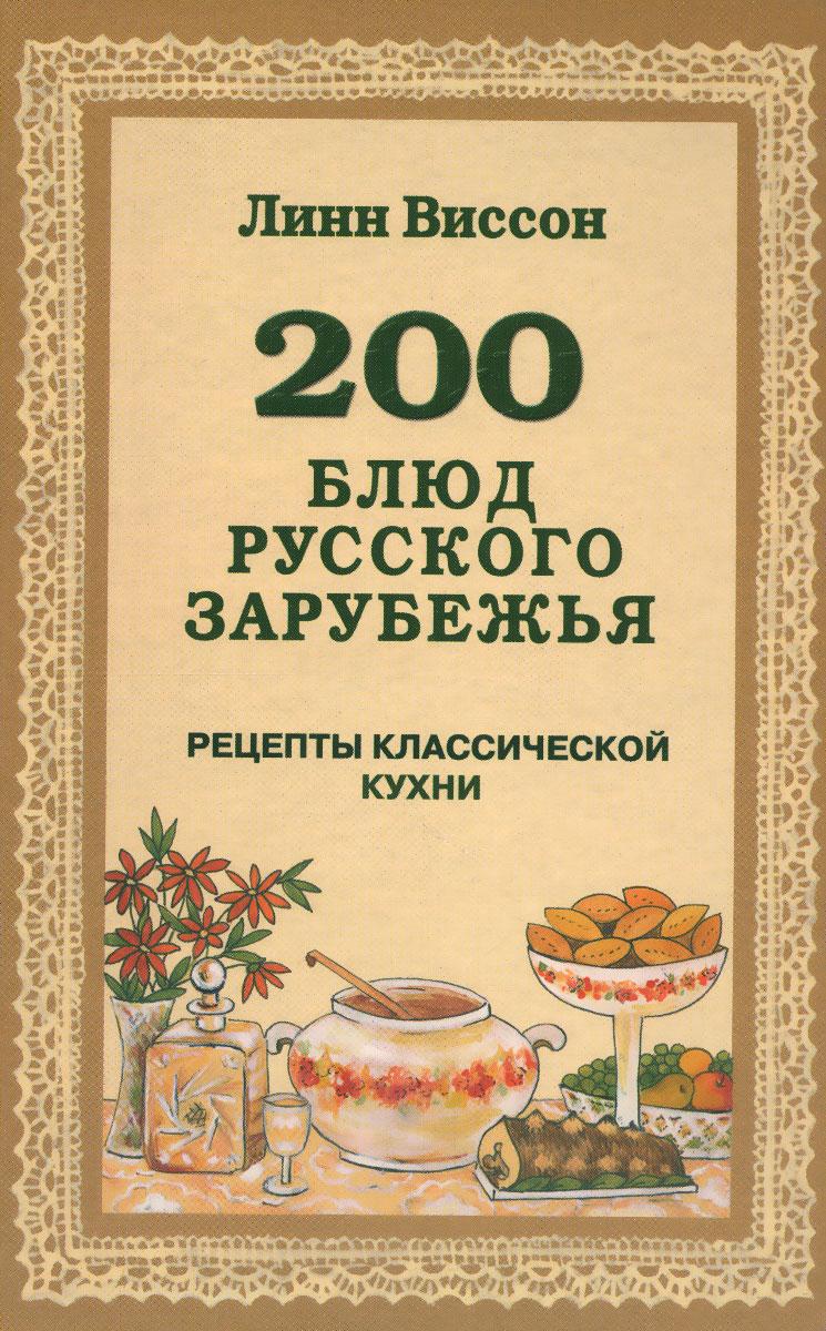 200 блюд русского зарубежья. Рецепты классической кухни, Линн Виссон