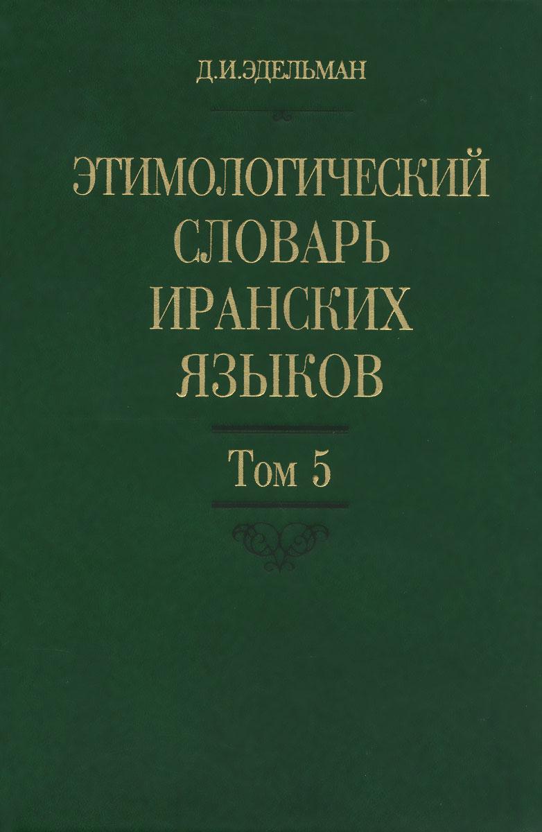 Этимологический словарь иранских языков. Том 5, Д. И. Эдельман