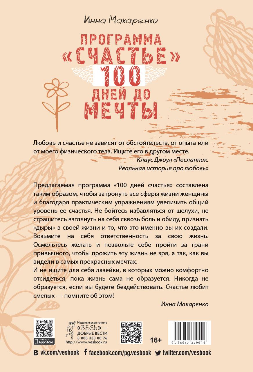 """Программа """"Счастье"""". 100 дней до мечты, Инна Макаренко"""