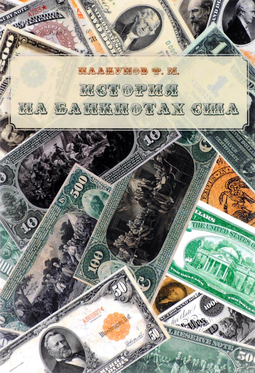 История на банкнотах США, Ф. М. Плакунов
