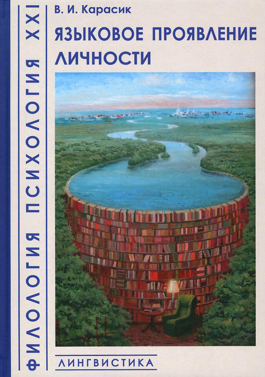 Языковое проявление личности, В. И. Карасик