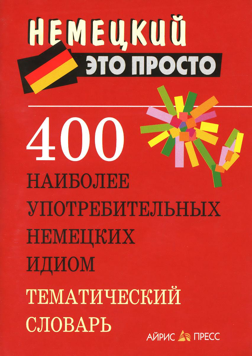 400 наиболее употребительных немецких идиом. Тематический словарь, А. М. Витошнева