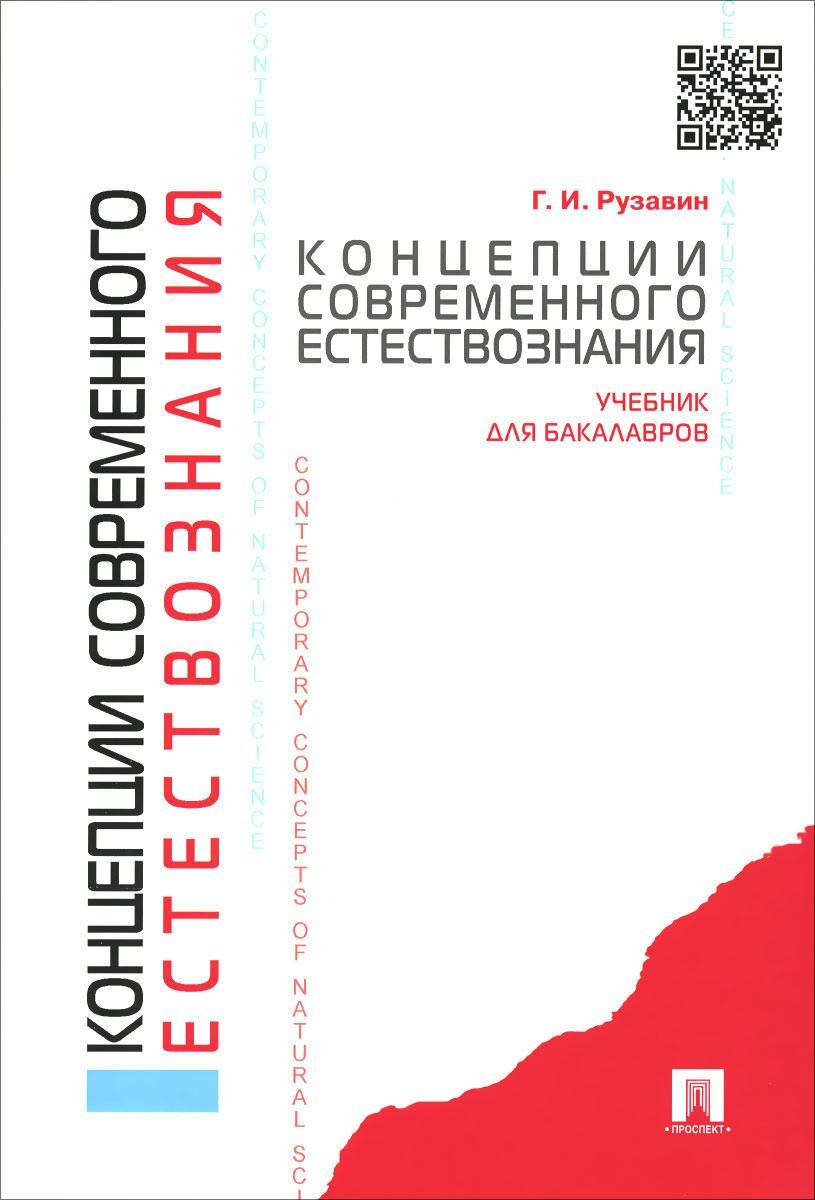 Концепции современного естествознания. Учебник для бакалавров, Г. И. Рузавин