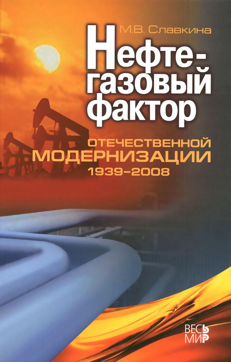 Нефтегазовый фактор отечественной модернизации 1939-2008, М. В. Славкина