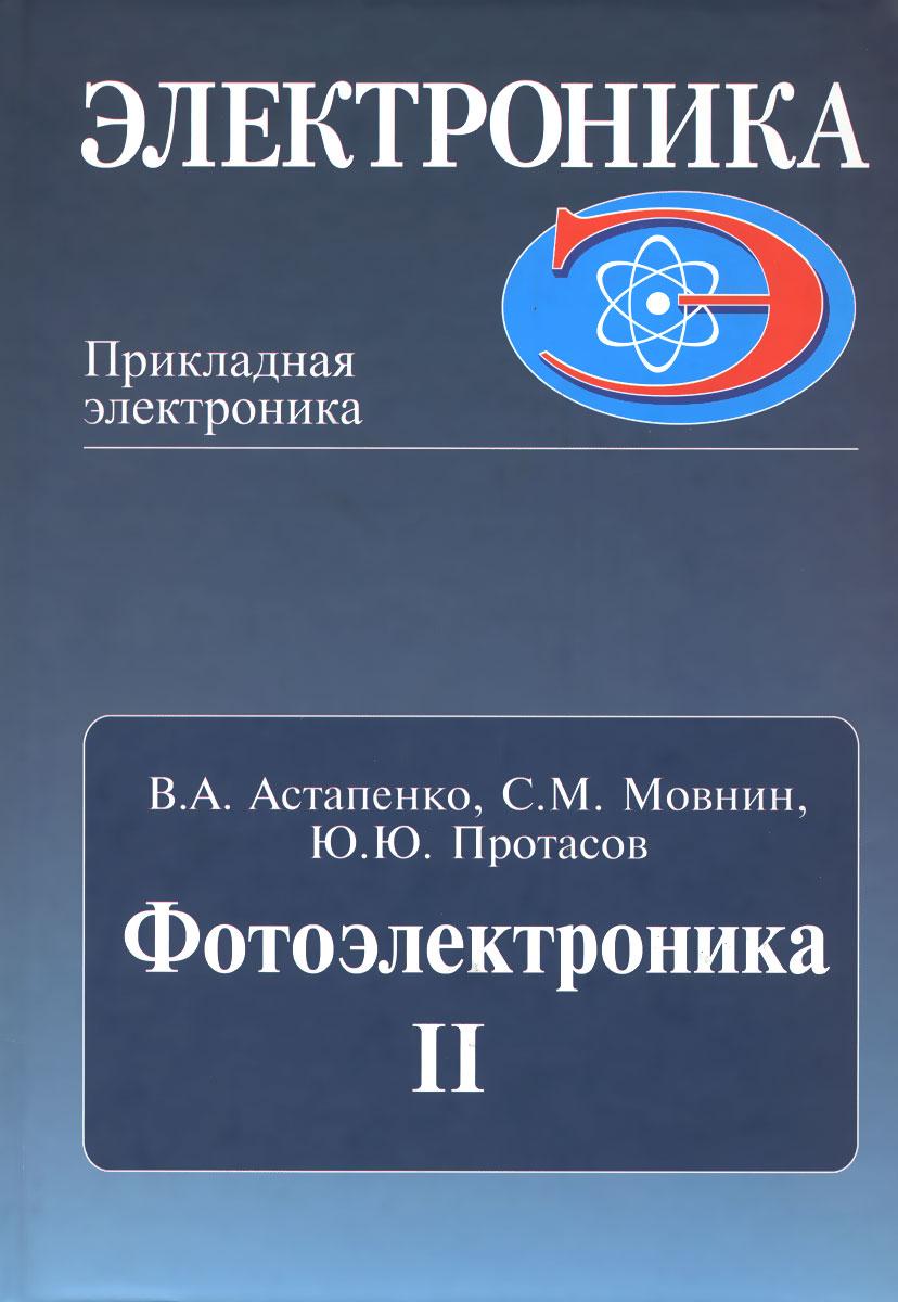 Фотоэлектроника. Часть 2, В. А. Астапенко, С. М. Мовнин, Ю. Ю. Протасов