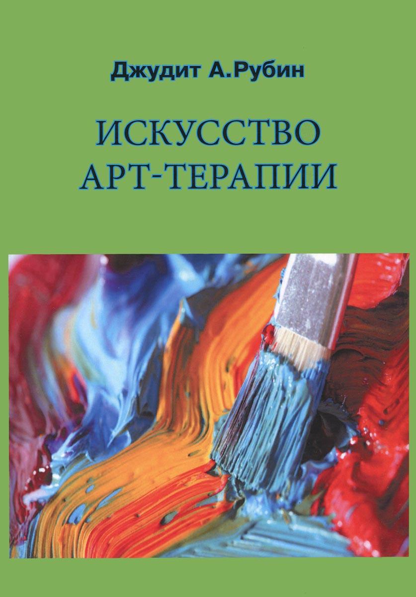 Искусство арт-терапии, Джудит А. Рубин