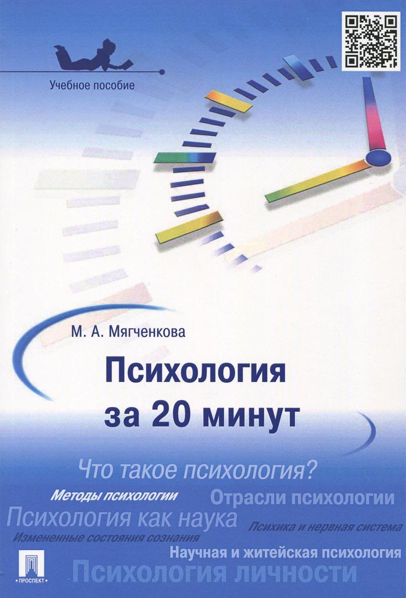 Психология за 20 минут. Учебное пособие, М. А. Мягченкова